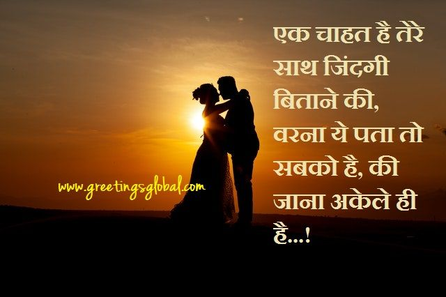 Romantic good morning sms for girlfriend in hindi 140 character