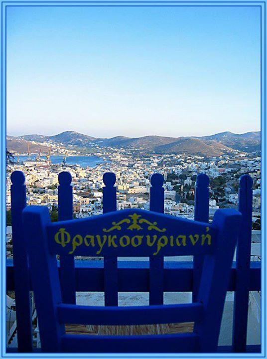 Ἄνω Σύρος ~ Northern Syros Μία φούντωση, μια φλόγα έχω μέσα στην καρδιά λες και μάγια μου `χεις κάνει Φραγκοσυριανή γλυκιά Greece Art & Architecture