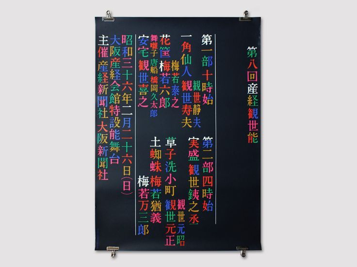 thisisdisplay:    Kanze No Theatre (VIII) Performing Arts Poster, 1961 – Ikko Tanaka  More Info