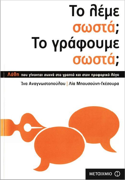 Πόσο σωστά χρησιμοποιούμε τη γλώσσα μας; Το βιβλίο αυτό, με απλό και συστηματικό τρόπο, μας βοηθάει να συνειδητοποιήσουμε και να διορθώσουμε τα πιο συνηθισμένα λάθη που κάνουμε συχνά όταν μιλάμε ή όταν γράφουμε. Κατεβάστε δωρεάν όλο το βιβλίο από εδώ http://blogs.sch.gr/21dimath/files/2012/11/jkkjjjj.pdf