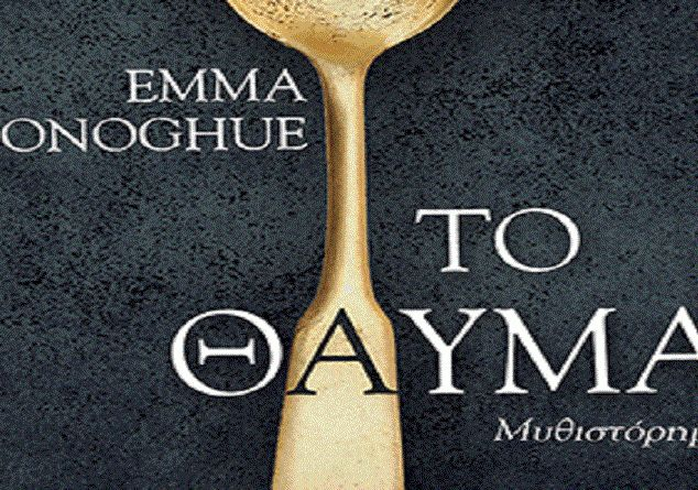 """Το θαύμα Το Web Music Radio σε συνεργασία με τις Εκδόσεις Παπαδόπουλος χαρίζει σε 2 ακροατές από ένα αντίτυπο του βιβλίου """"Το θαύμα"""" της Emma Donoghue."""