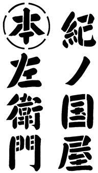 紀ノ国屋本左衛門 ロゴ 1999