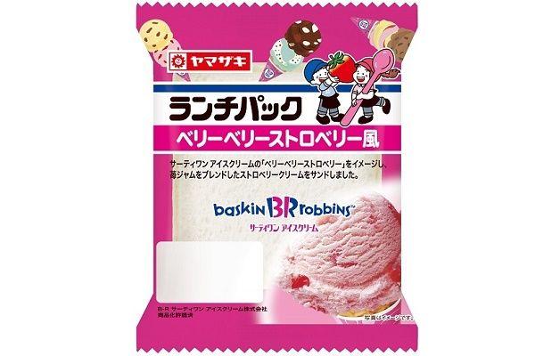 【冷やして食べたい】サーティーワンで人気の「ベリーベリーストロベリー」がランチパックに!   7月1日(土)発売です! #サーティーワン #31 #山崎製パン #ランチパック #ベリーベリーストロベリー
