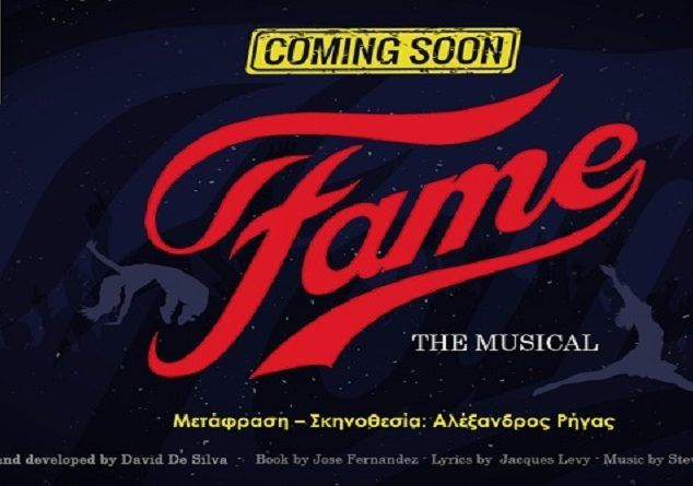 Έρχεται....το Fame!!! Μεγάλη ανοιχτή ακρόαση για νέους & νέες ηθοποιούς. #fame #ακρόαση #musicnews