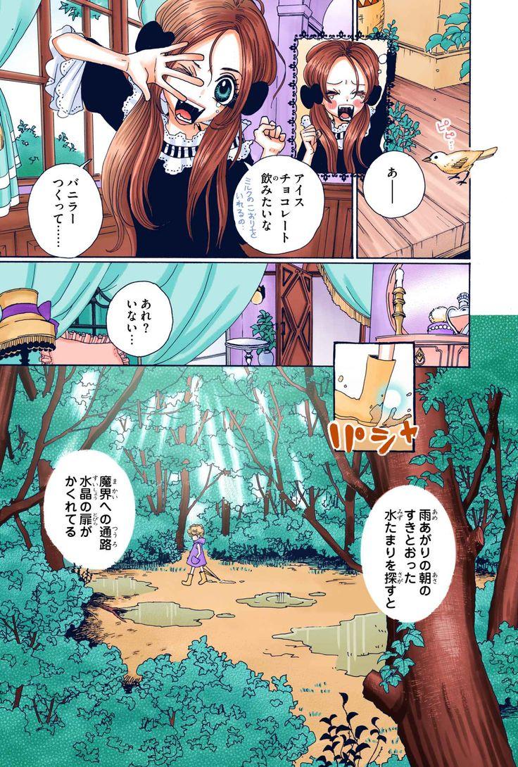 ルーン02『ショコラのハート、バニラのハート』 | シュガシュガルーン 公式サイト | 安野モヨコ
