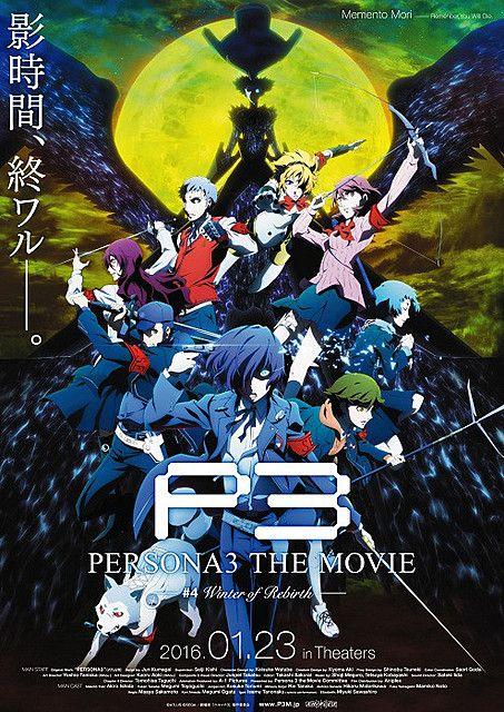 劇場アニメ「ペルソナ3」最終章キービジュアルが公開 キャスト陣によるフィナーレイベントも開催決定 : 映画ニュース