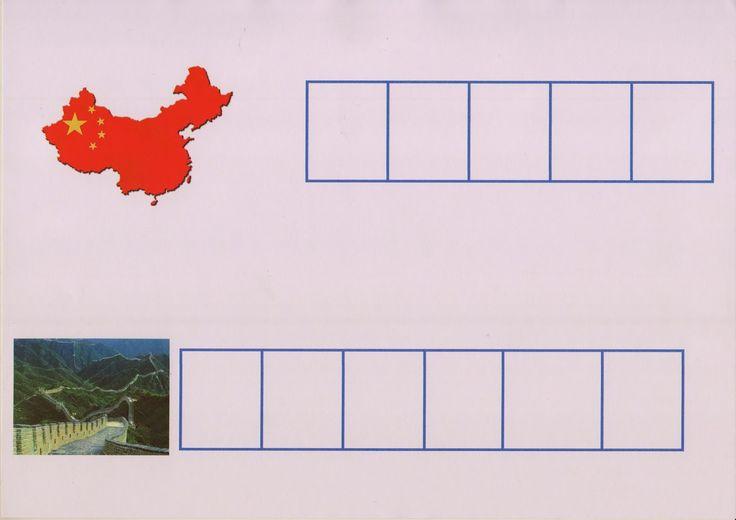 Las cosas que aprendo: VOCABULARIO DE CHINA.