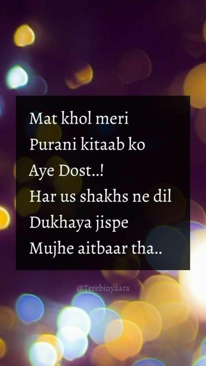 Anamiyakhan Meri Diaryanamiya K At Hindi Quotes