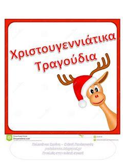 Παιδαγωγικό Υλικό Παρέμβασης με Πινελιές  Ειδικής Αγωγής: Χριστουγεννιάτικα Τραγούδια