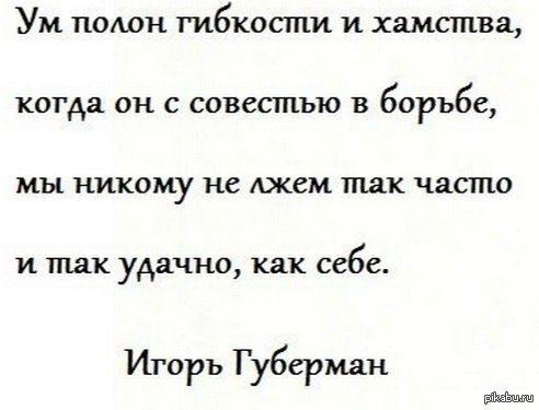 Губерман