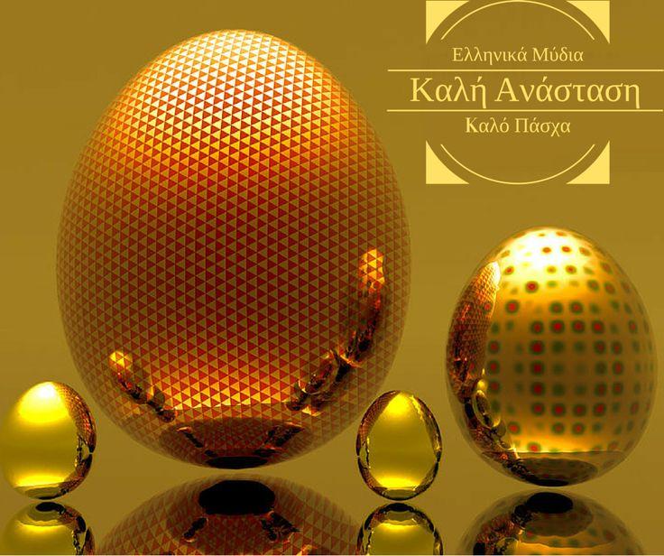 Ελληνικά Μύδια & Μydagora σας εύχονται. Καλή Ανάσταση & Καλό Πάσχα
