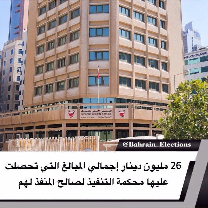 البحرين 26 مليون دينار إجمالي المبالغ التي تحصلت عليها محكمة التنفيذ لصالح المنفذ لهم كشفت الأمانة العامة للمجلس الأعلى للقضاء Bahrain Instagram Judicial