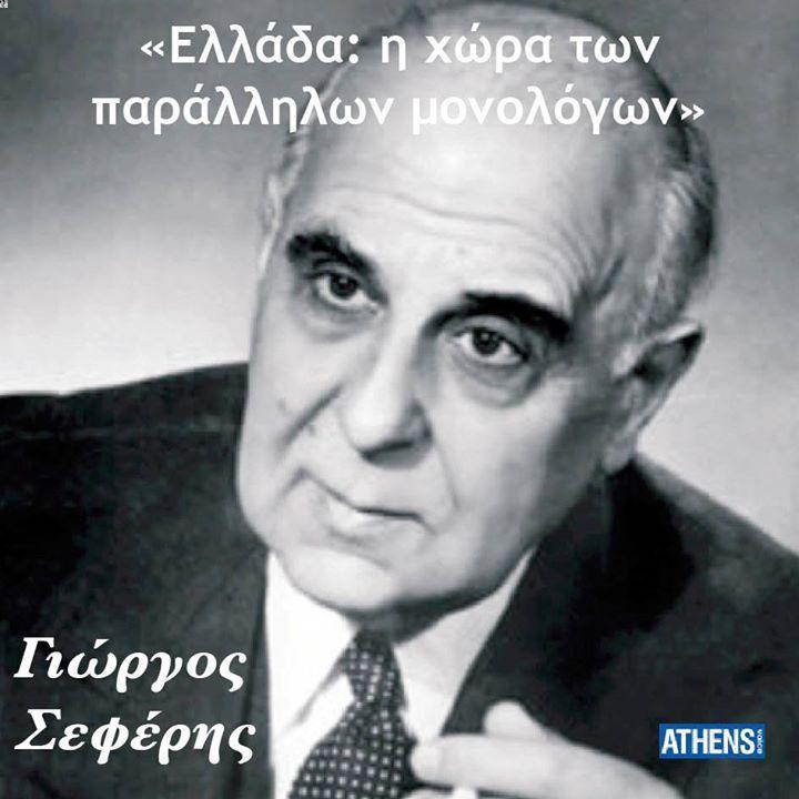 Ο Γιώργος Σεφέρης γεννήθηκε στις 13 Μαρτίου 1900.