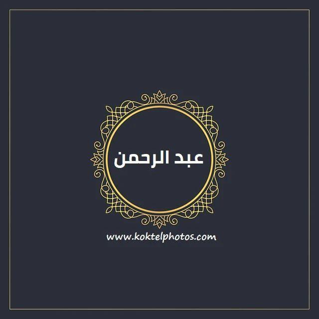 اسم عبد الرحمن مكتوب علي خلفية Poster Art Body