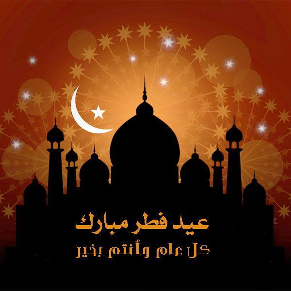 صور عيد الفطر المبارك 2018 عالم الصور Eid Wallpaper Eid Mubarak Wallpaper Happy Eid Mubarak