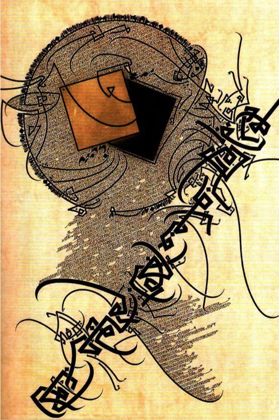 NJA MAHDAOUI (TUNISIA - 1983)