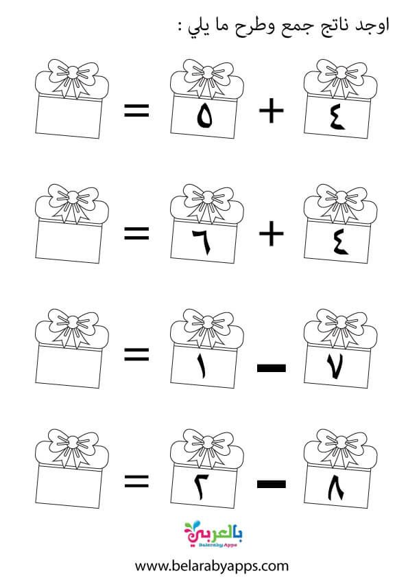 تدريبات على الجمع والطرح للأطفال شيتات حساب للتحميل بالعربي نتعلم School Worksheets Math Worksheets