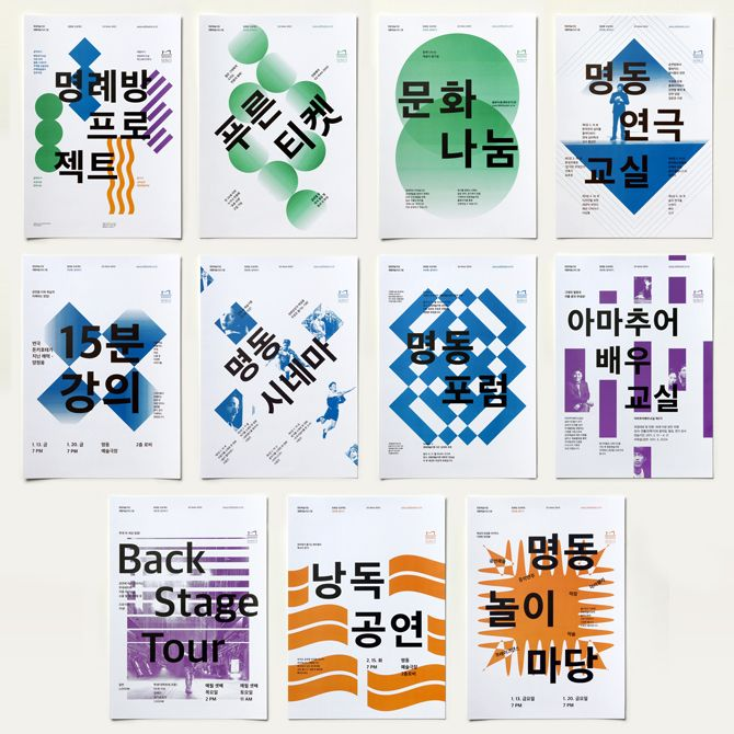 poster series for the Myeongdong theater - Jaemin Lee