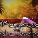 Woh merey lehjay main agaya Love Designed Poetry