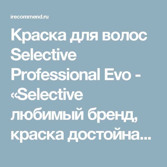 Краска для волос Selective Professional Evo - «Selective любимый бренд, краска достойная внимания! Фото До и После! Оттенок Dark ash blond 5.1(тёмно-русый пепельный) Анализ состава.»  | Отзывы покупателей