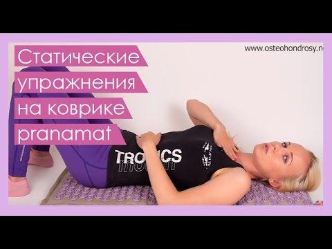 ► Расслабление мышц: статические дыхательные упражнения на коврике Pranamat