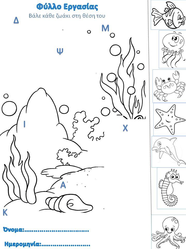 Νηπιαγωγός για πάντα....: Ζώα της Θάλασσας & Γλώσσα: Φύλλα Εργασίας