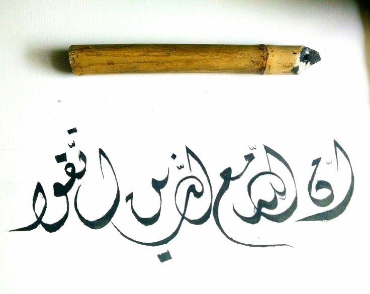 Arabic calligraphy by #mariaramoul #handwriting #islamicart #calligraphy