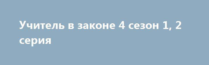 Учитель в законе 4 сезон 1, 2 серия http://kinofak.net/publ/boeviki/uchitel_v_zakone_4_sezon_1_2_serija_hd_6/3-1-0-5319  Сериал был просмотрен запоем, напряженный и сюжет развивается нелинейно. Следует отметить хорошую режиссуру, хорошую игра актеров. Юрий Беляев играет замечательно, немногословный, говорящий только по делу, справедливый, привлекают выразительный взгляд и хорошие манеры.Герои Сергея Векслера и Михаила Горевого, особенно Михаила вызывают неподдельное отвращение, как вероятно…