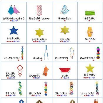 七夕 飾り - Google 検索