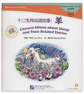 Китайские Идиомы О Овец и Их Родственные Рассказы