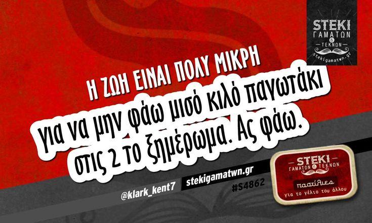 Η ζωή είναι πολύ μικρή  @klark_kent7 - http://stekigamatwn.gr/s4862/