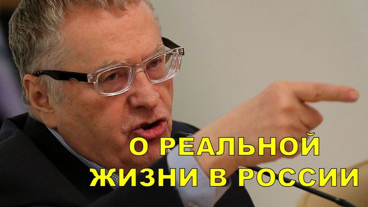 Владимир Жириновский О реальной жизни в России
