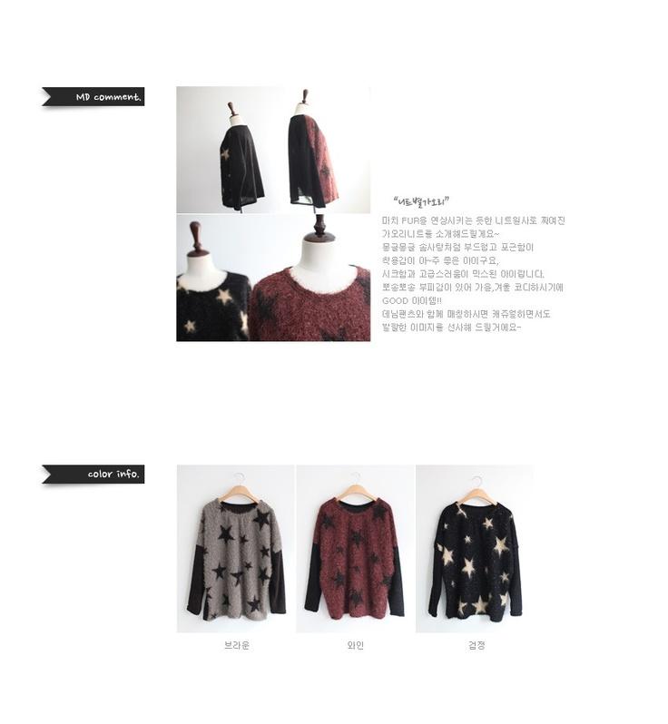 star print knitwear