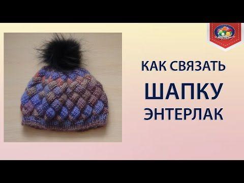 Как связать шапку энтерлак спицами? - YouTube