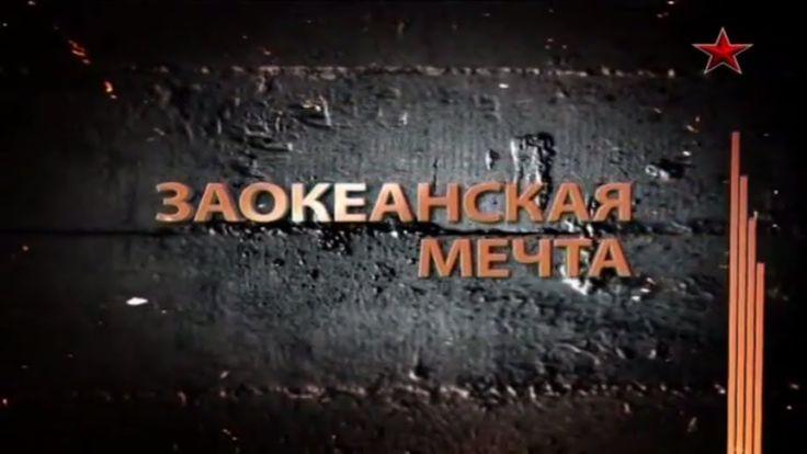 Заокеанская мечта Легенды советского сыска