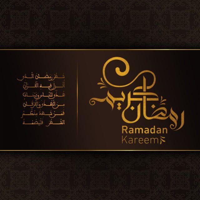 اسلام رمضان فلم رمضان كريم فانوس Png وملف Psd للتحميل مجانا Ramadan Poster Ramadan Islam Ramadan