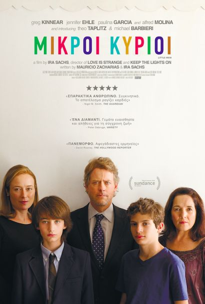 Μία #ταινία έκπληξη που αξίζει τον κόπο να ανακαλύψετε! #movie #review #film #cinema http://fractalart.gr/mikroi-kyrioi/