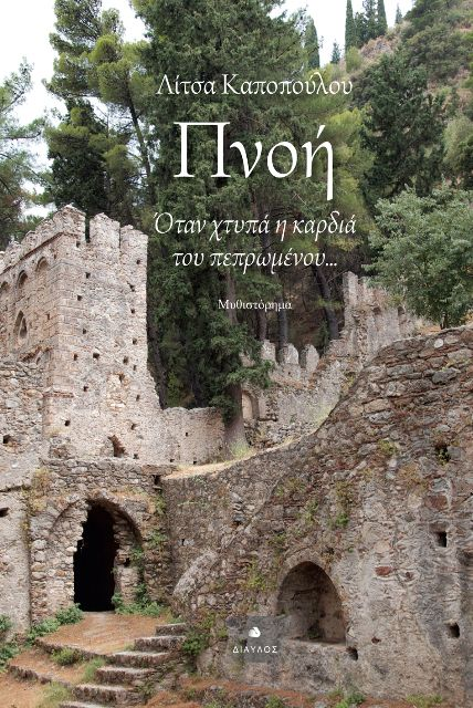 Παρουσίαση της «Πνοής» και συνέντευξη της Λίτσας Καποπούλου στο www.catisart.gr.