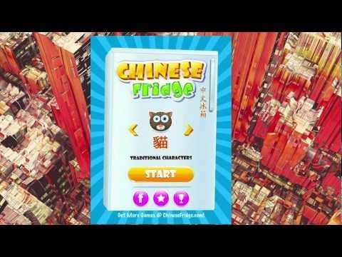 Chinese Game for Kids Chinese Fridge Game App Learn