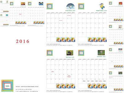 ΑΓΓΕΛΟΥ - ΚΕΝΤΡΟ ΕΞΑΤΟΜΙΚΕΥΜΕΝΗΣ ΑΓΩΓΗΣ: Ημερολόγιο ΚΕΑ 2016 (Δωρεάν εκτυπώσιμο)