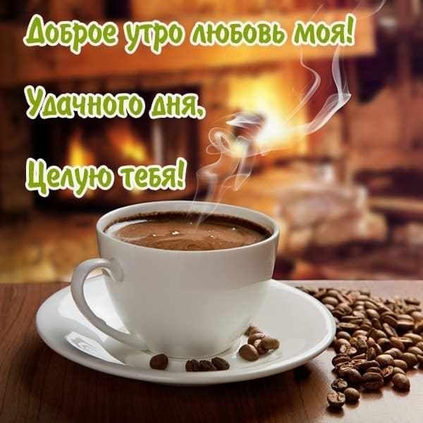 Kartinki Lyubimomu Muzhchine Dobroe Utro 36 Foto S