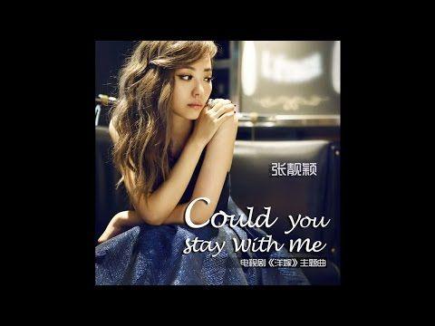 張靚穎《Could You Stay With Me》(電視劇《洋嫁》主題曲) (Audio Only) - YouTube