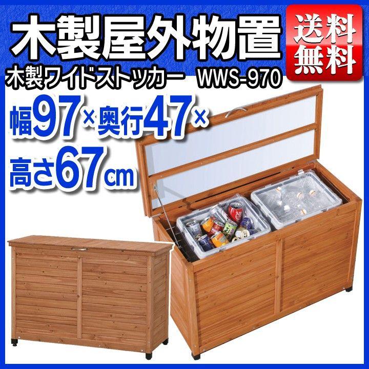ゴミの仮置き、ガーデニング用品やアウトドア用品などを収納できる木製の収納ストッカーです。プラ製脚キャップ付きのアジャスターが付いているので、腐りにくくガタツキを防止します。※お客様組み立品です。●商品サイズ(約):幅97×奥行47×高さ67cm●商品内寸(約):幅85.5×奥行34×高さ53.5cm●収納の目安(約):一般的な18Lポリタンク2個、30L角型ペール2個※一部特殊なサイズは除きます。●耐荷重(約):全体60kg●主要材質  本体:天然木・スチール  アジャスター:ポリプロ