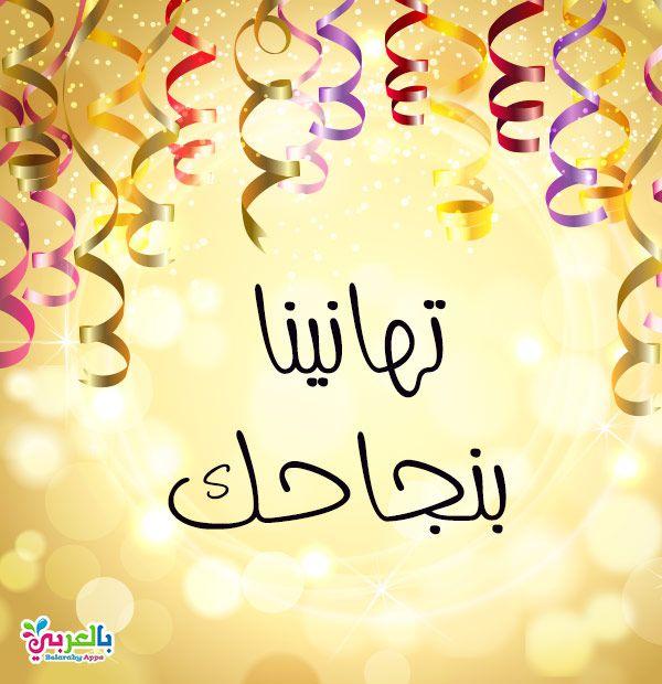 اجمل بطاقات تهنئة بالنجاح والتفوق عبارات النجاح والتفوق بالعربي نتعلم Greetings Google Images Image