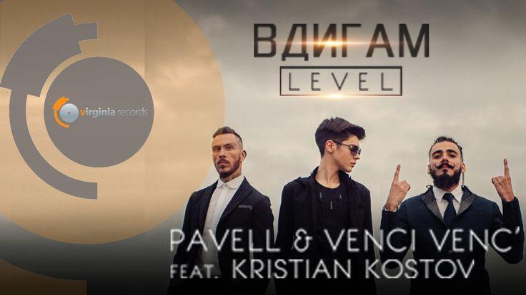 Pavell - Venci Venc' feat. Kristian Kostov – Vdigam LEVEL