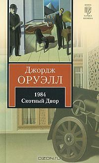 1984. Скотный Двор — Джордж Оруэлл