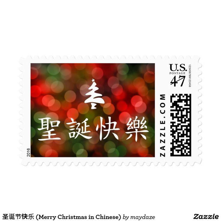 圣诞节快乐 (Merry Christmas in Chinese) Stamp