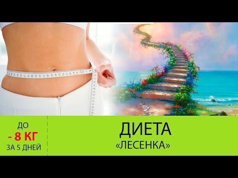 Программа Похудения Лестница. По ступенькам к стройной фигуре: ходьба по лестнице для похудения — упражнения, тренировки, отзывы и результаты
