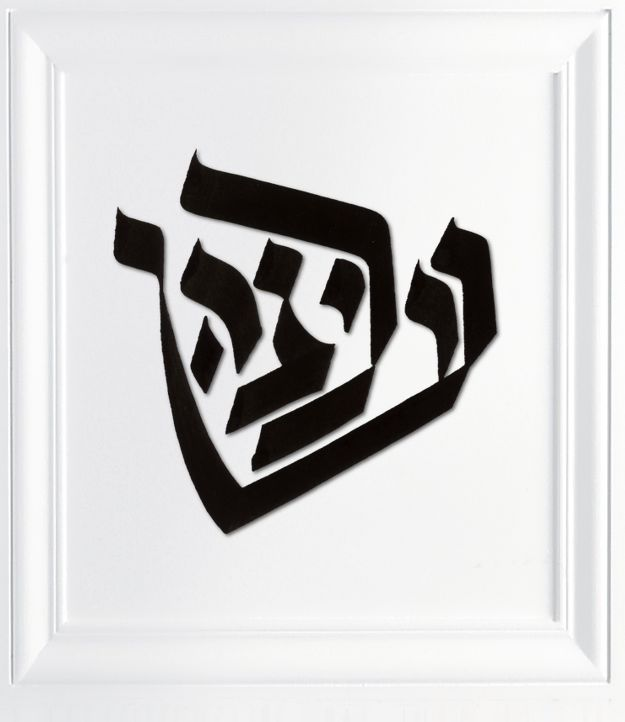 150 Best Images About Hebrew Calligraphy Fonts On