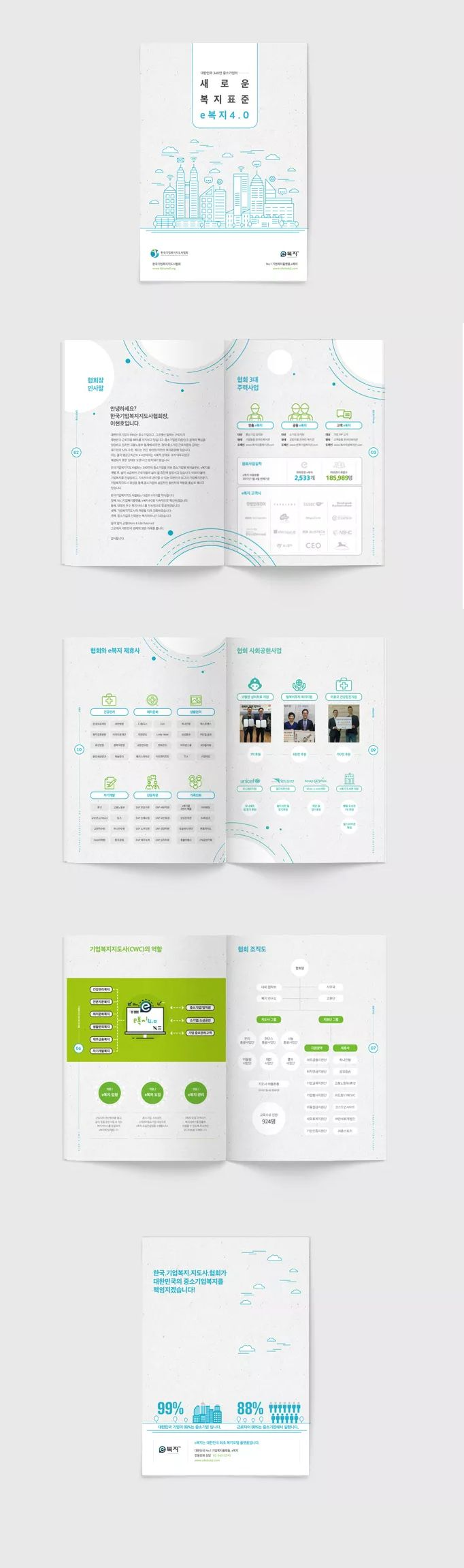 brochure | client: KCWCA | 148x210mm | 16p | saddle Stitching | cover laminate | spot color printing #design #designbit #layout #book #business #company #brochure #print